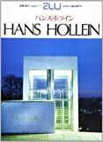 img - for Hans Hollein (Architecture and Urbanism Extra Edition Ser.) by Kenneth; Hollein, Hans Frampton book / textbook / text book