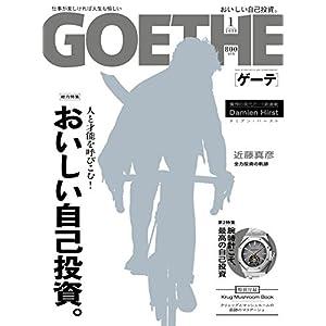 GOETHE 表紙画像