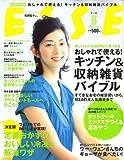 ESSE (エッセ) 2008年 08月号 [雑誌]