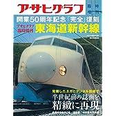 アサヒグラフ臨時増刊 東海道新幹線 開業50周年記念「完全」復刻