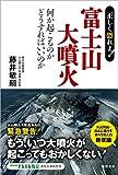 正しく恐れよ! 富士山大噴火: いつ、何が起こるのか どうすればいいのか