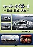 ハーバータグボート―性能・操船・実務