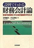 設例でわかる財務会計論―有報の記載例に学ぶ会計諸基準の考え方