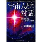宇宙人との対話 (OR books)