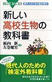 新しい高校生物の教科書 (ブルーバックス)