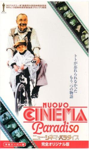 ニュー・シネマ・パラダイス 完全オリジナル版【字幕版】 [VHS]