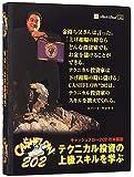 キャッシュフロー 202 (日本語版)