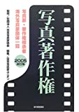 写真著作権〈2005改訂版〉―写真家・著作権継承者・海外写真家団体一覧