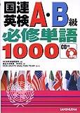 国連英検A・B級必修単語1000