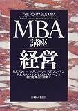 MBA講座 経営
