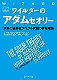 ワイルダーのアダムセオリー ──未来の値動きがわかる究極の再帰理論