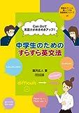 CanDoで英語力がめきめきアップ! 中学生のためのすらすら英文法 (授業をグーンと楽しくする英語教材シリーズ)