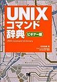 UNIXコマンド辞典 ビギナー編