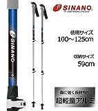 シナノ(SINANO) SINANO シナノ 2本組 トレッキングポール ロングトレイル125 125