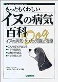 もっともくわしいイヌの病気百科—イヌの病気・ケガの知識と治療