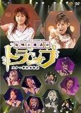 ハロ☆プロ オンステージ!2006 日本青年館公演 友情と魔法のトランプ ~スター楽屋裏物語~ [DVD]