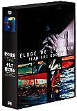 ジャン=リュック・ゴダール愛の世紀+アンヌ=マリー・ミエヴィルそして愛に至るDVD BOX 2枚組
