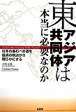東アジア共同体は本当に必要なのか―日本の進むべき道を経済の視点から明らかにする
