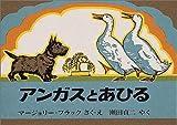 アンガスとあひる (世界傑作絵本シリーズ―アメリカの絵本)