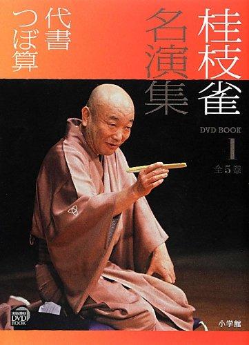桂枝雀名演集 1: 代書 つぼ算 (小学館DVD BOOK)