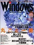 Windows Developer Magazine (ウィンドウズ デベロッパー マガジン) 2005年 07月号