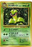 ポケモンカードゲーム 01g071 ウツボット (特典付:限定スリーブ オレンジ、希少カード画像) 《ギフト》