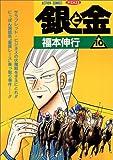 銀と金—ハイリスク・ハイリターン!! (10) (アクションコミックス・ピザッツ)