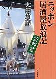 ニッポン居酒屋放浪記 望郷篇 (新潮文庫)