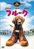 フルーク [DVD]
