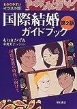 わかりやすいイラスト版国際結婚ガイドブック【第2版】