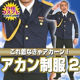 Tvで紹介 なりきりコスチューム あの人気芸人風 コスチューム アカン制服2(警視総監)