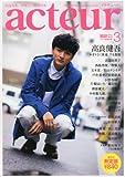 acteur(アクチュール) 2013年3月号 No.34