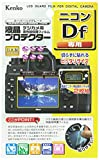 Kenko 液晶保護フィルム 液晶プロテクター Nikon ニコン Df用 KLP-NDF