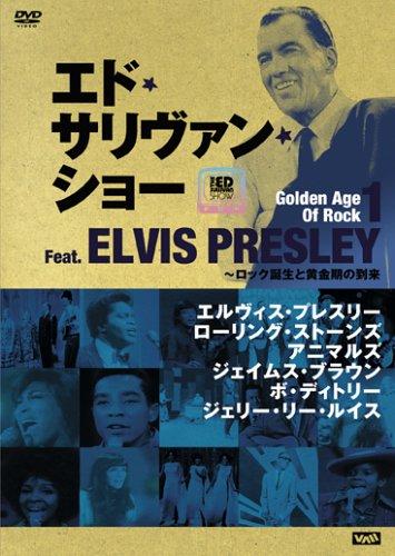 """エド・サリヴァン presents """"ゴールデン・エイジ・オブ・ロック1"""" ~フィーチャリング:エルヴィス・プレスリー ロック誕生と黄金期の到来 [DVD]"""