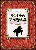 ピアノ・ソロ サントラの決定版60選~映画、ドラマ、ミュージカルの名曲~