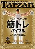 Tarzan (ターザン) 2010年 12/9号 [雑誌]