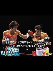 坂田健史×デンカオセーン・シンワンチャー(2008) WBA世界フライ級タイトルマッチ