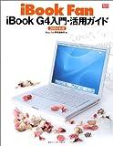 iBook Fan―iBook G4入門・活用ガイド〈2004年版〉 (Mac Fan BOOKS)