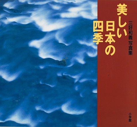 美しい日本の四季―三好和義写真集