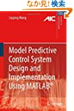 Model Predictive Control System Design and Implementation Using MATLAB (Advances in Industrial Control)