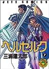 ベルセルク 第7巻 1994-03発売