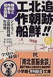 追跡!!北朝鮮工作船—構造と作戦を完全図解 (小学館文庫)