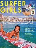 サーファーガールズ 2010 Summer 2010年 07月号 [雑誌]