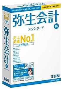 弥生会計 16 スタンダード (新消費税対応版)