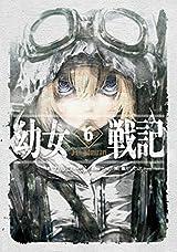 カルロ・ゼンの人気小説「幼女戦記」第6巻が7月発売