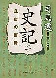 史記 二: 乱世の群像 (徳間文庫カレッジ)