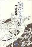 空がすき! (名作MANGA選集) / 竹宮 惠子 のシリーズ情報を見る