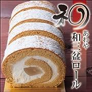 人気スイーツ 和三盆ロールケーキ★【阿波和三盆糖使用】