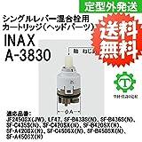 INAX シングルレバー混合栓用カートリッジ(ヘッドパーツ) A-3830