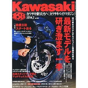 Kawasaki (カワサキ) バイクマガジン 2014年 07月号 [雑誌]